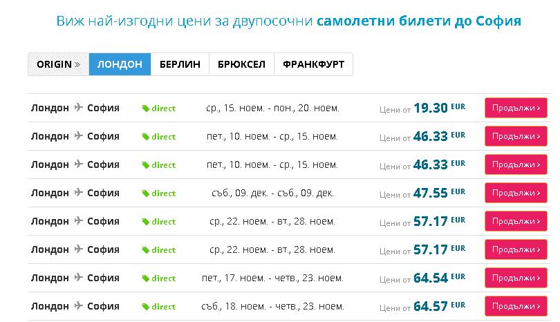 Евтини самолетни билети до България